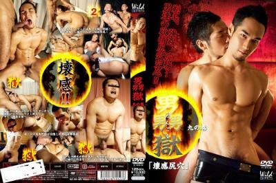 Men's Hell vol.9 - Bad Asses and Holes