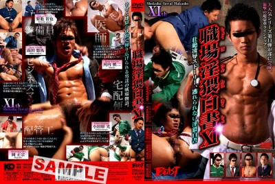 Naughty Workplace White Paper Vol.11 - Asian Gay, Fetish, Extreme