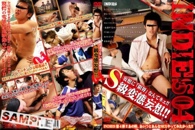 Indies - Indies 04 - S Grade Perverted Delusion! cover