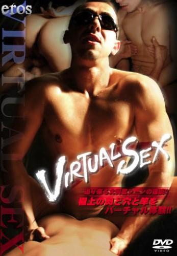 KoCompany - Virtual Sex cover