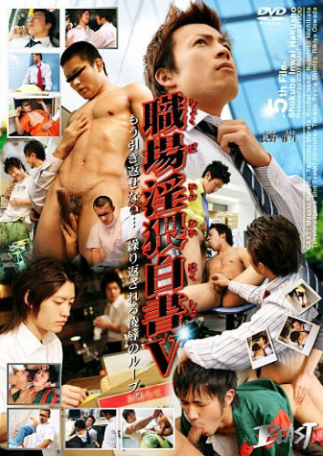 KoCompany - Naughty Workplace White Paper 5/ 職場淫猥白書 V cover