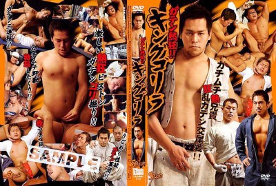 Blue-Collar Fever!! King Gorilla - Asian Sex