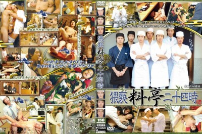 Immoral Japanese Restaurant vol.24 Hours
