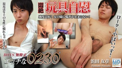 [h0230] ona0289 cover