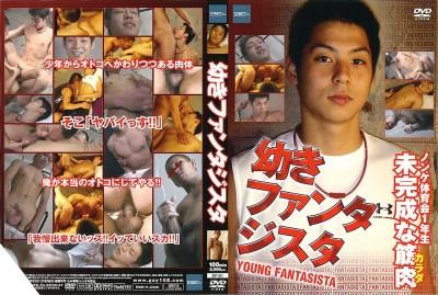 Young Fantasista cover