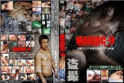 Maniac Spy Cam 9 cover