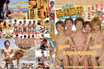 Strolling Sex Journey 2 - Lusty Hot Springs, Sea of Cocks - Asian Sex