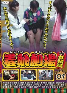 [Gutjap] Shuti Gekijou M otoko Josouhen vol1 Scene #1 cover