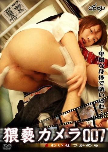 KoCompany - Obscene Camera 007/ 猥褻カメラ 007 cover