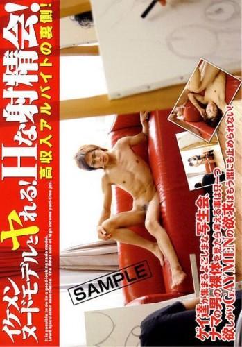 Ikemen Nude Models! H Jerk-Off Club