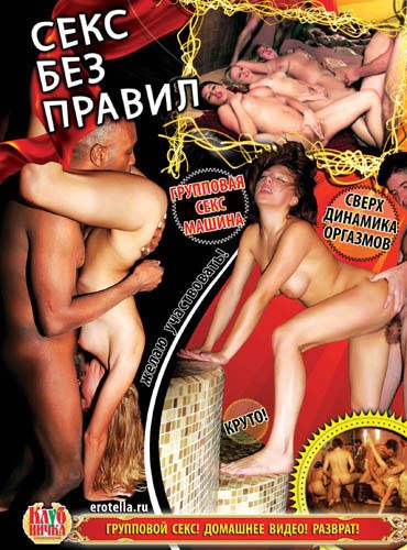 Секс без правил (2009) DVDRip cover