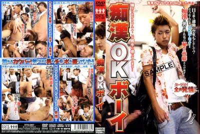 Super Three - 痴漢OKボーイ[STD-087] Crazy Guys OK Boys cover